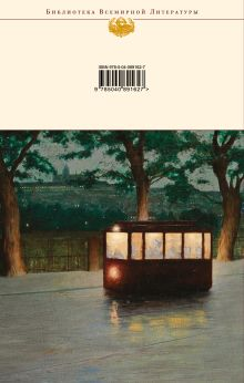 Обложка сзади Стихотворения. Поэмы Николай Гумилев