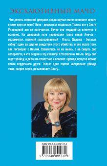 Обложка сзади Эксклюзивный мачо Татьяна Полякова