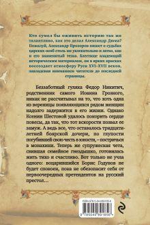 Обложка сзади Любовь, опрокинувшая троны Александр Прозоров