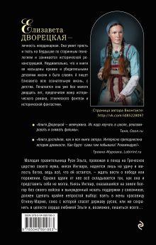 Обложка сзади Ольга, княгиня воинской удачи Елизавета Дворецкая