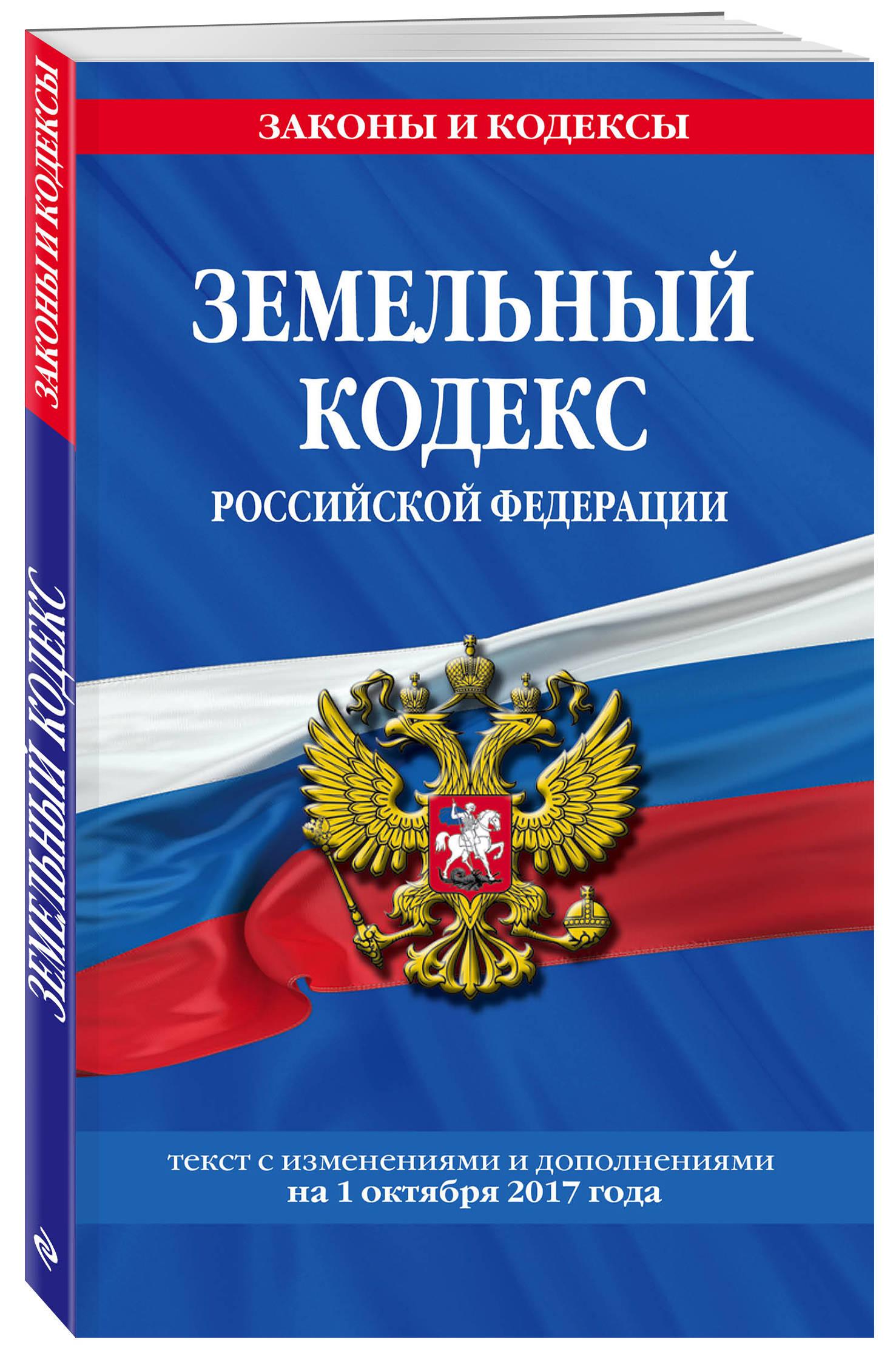 Земельный кодекс Российской Федерации : текст с изм. и доп. на 1 октября 2017 г. куплю земельный участок по рогачевскому ш