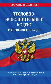 Обложка Уголовно-исполнительный кодекс Российской Федерации : текст с изм. и доп. на 1 октября 2017 г.