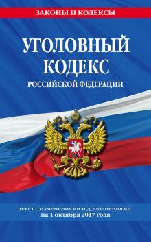 Обложка Уголовный кодекс Российской Федерации : текст с последними изм. и доп. на 1 октября 2017 г.