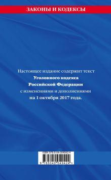 Обложка сзади Уголовный кодекс Российской Федерации : текст с последними изм. и доп. на 1 октября 2017 г.