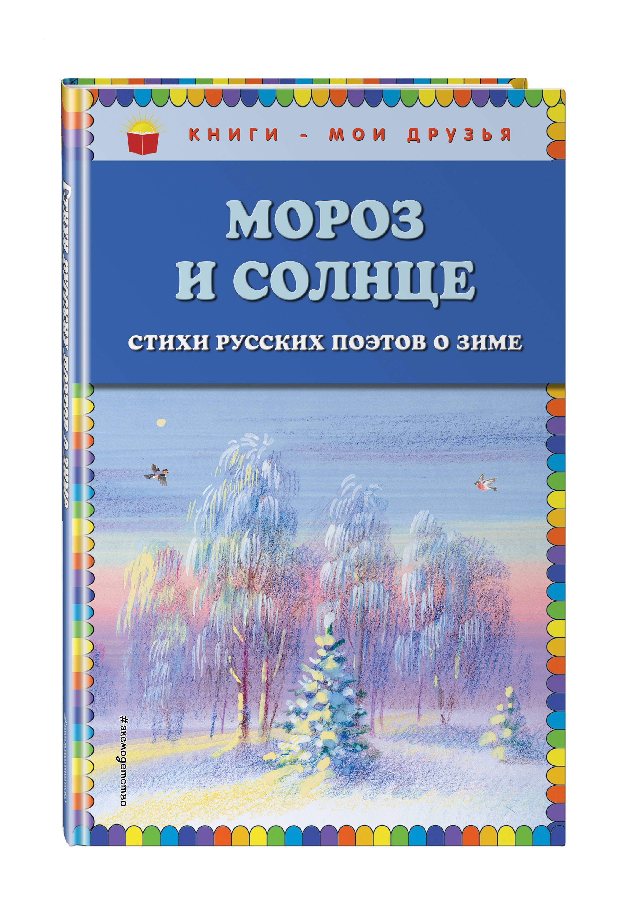 Мороз и солнце. Стихи русских поэтов о зиме (ил. В. Канивца)