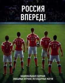 Обложка Россия, вперед! Национальная сборная: любимые игроки, легендарные матчи