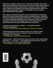 Обложка сзади Россия, вперед! Национальная сборная: любимые игроки, легендарные матчи