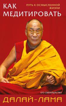 Обложка Как медитировать Далай-лама