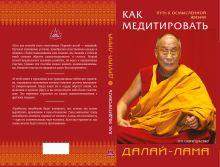 Обложка сзади Как медитировать Далай-лама