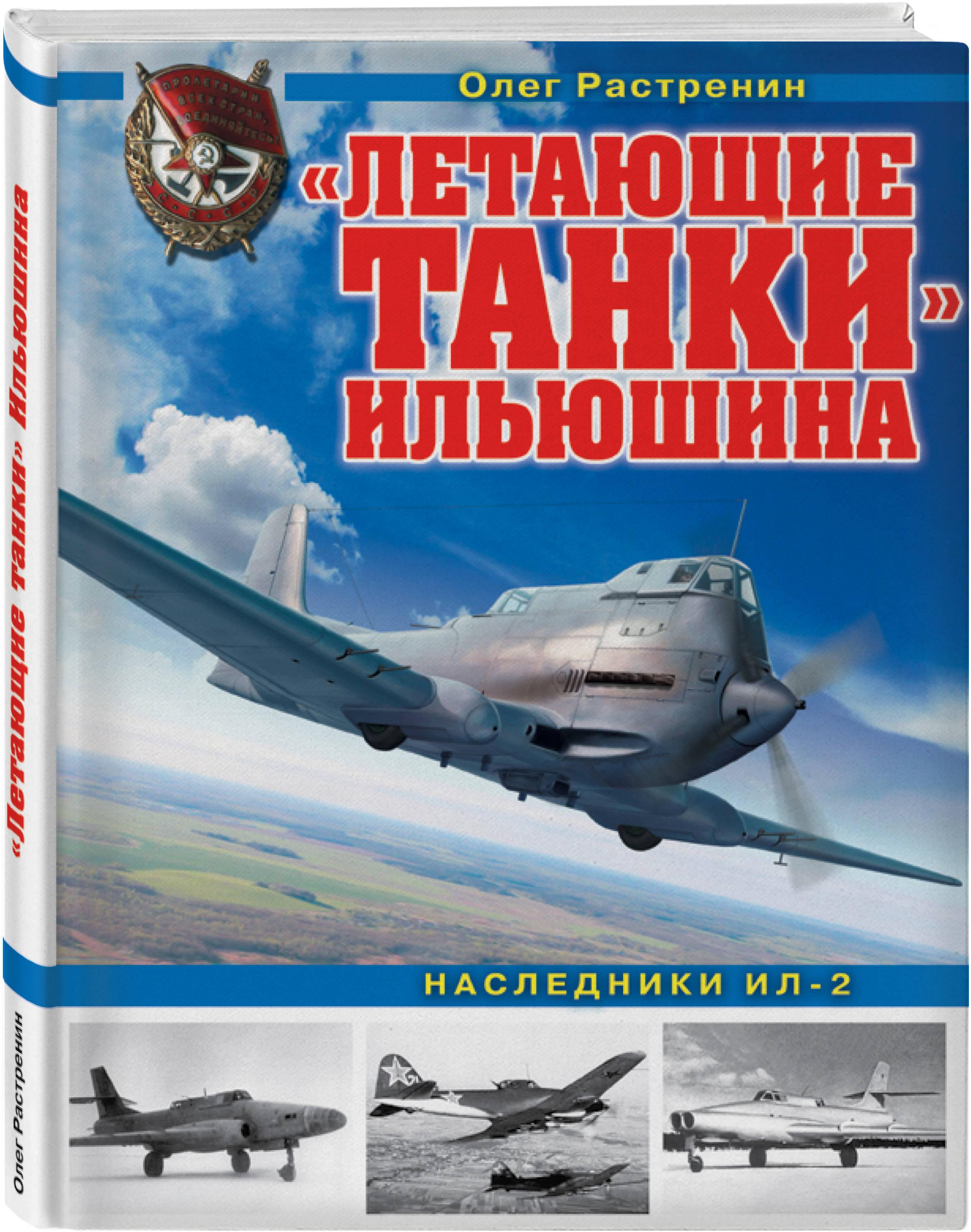 Растренин О.В. «Летающие танки» Ильюшина. Наследники Ил-2