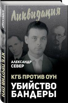 КГБ против ОУН. Убийство Бандеры