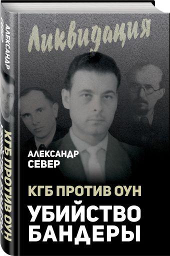 КГБ против ОУН. Убийство Бандеры Север А.