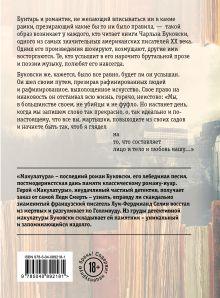 Обложка сзади Макулатура Чарльз Буковски