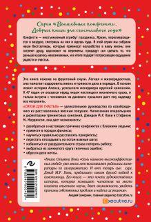 Обложка сзади Смузи для счастья. 7 озарений, которые изменят твою жизнь Дэвид М.Р. Кови, Стефан М. Мардикс