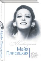 Обоймина Е.Н. - Майя Плисецкая. Богиня русского балета' обложка книги