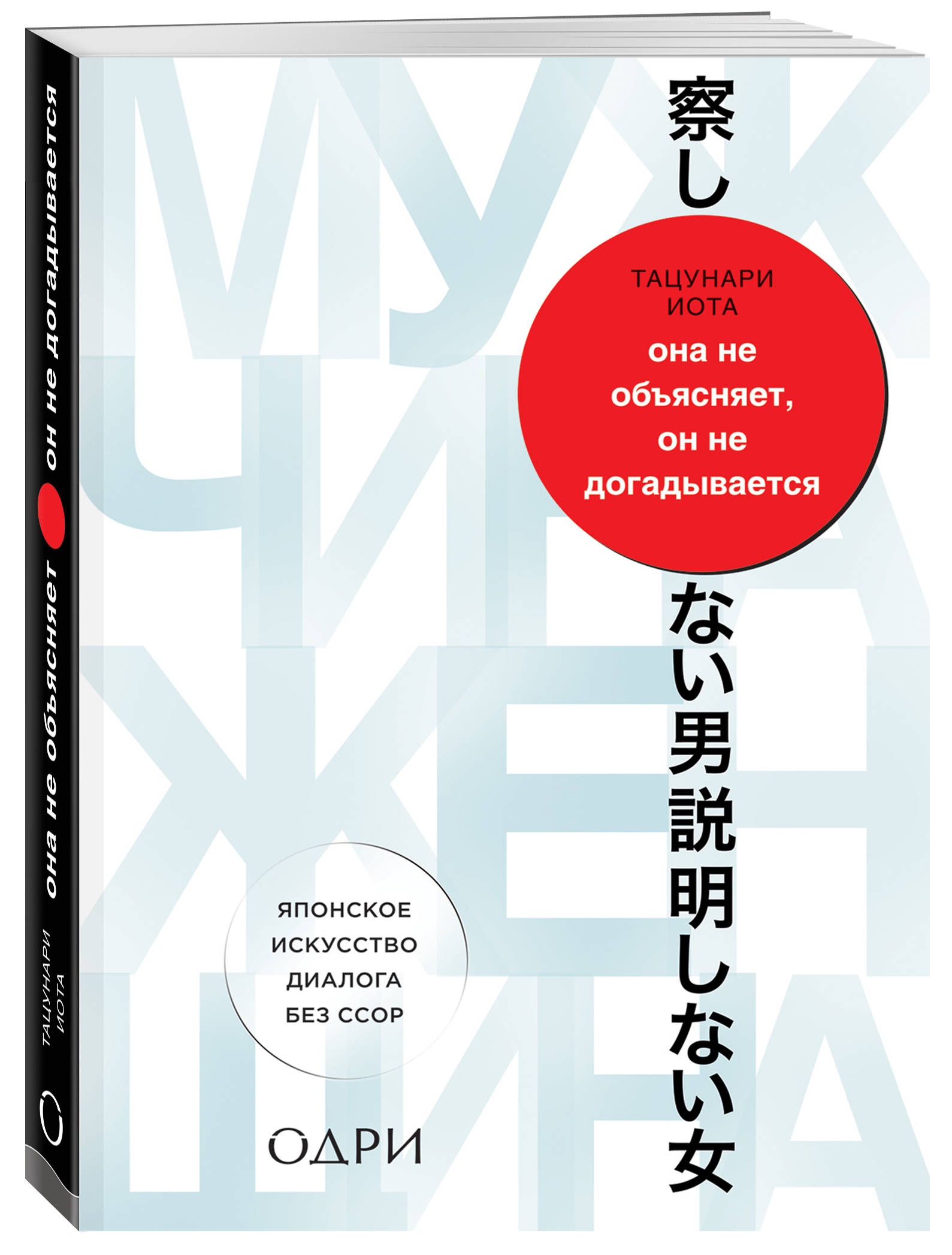 Она не объясняет, он не догадывается. Японское искусство диалога без ссор ( Тацунари И.  )