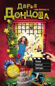 Обложка Голое платье звезды Дарья Донцова