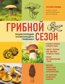 Грибной сезон. Энциклопедия начинающего грибника (суперобложка)