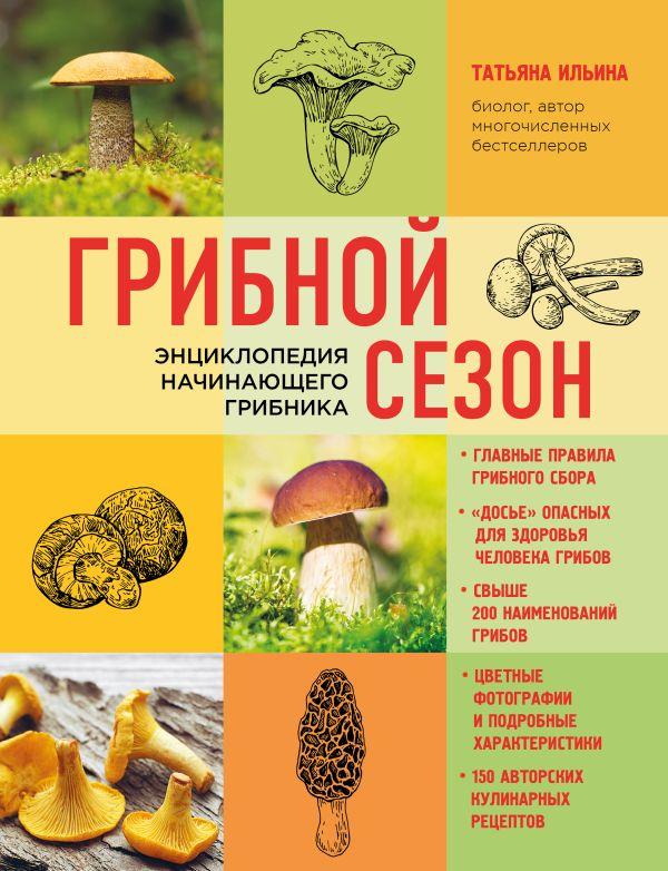 Грибное богатство (суперобложка) Ильина Т.А.