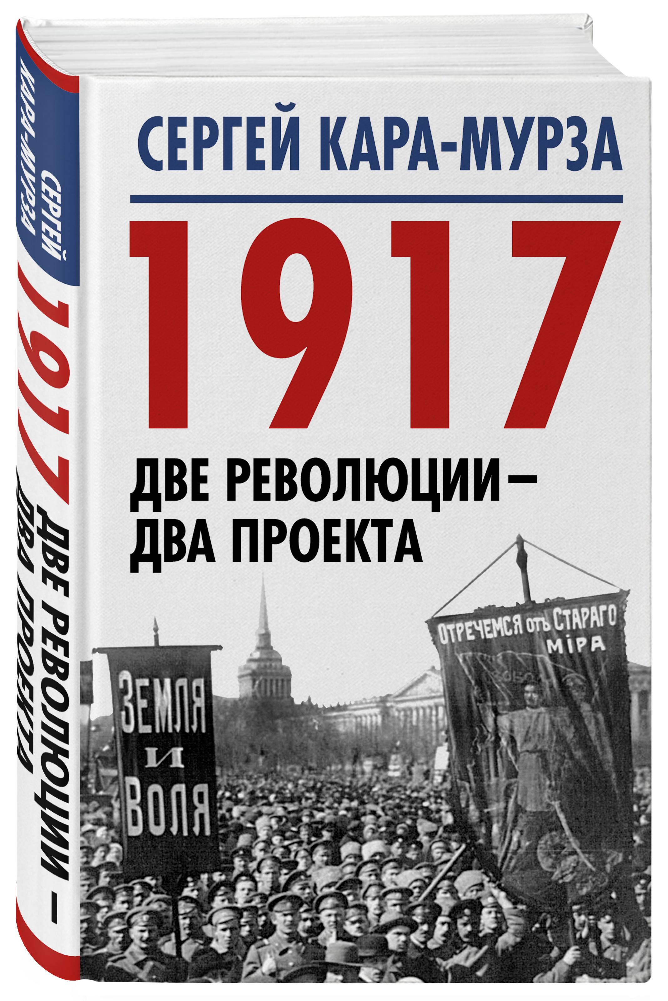 Кара-Мурза С.Г. 1917. Две революции – два проекта кара мурза с г и др оранжевая мина