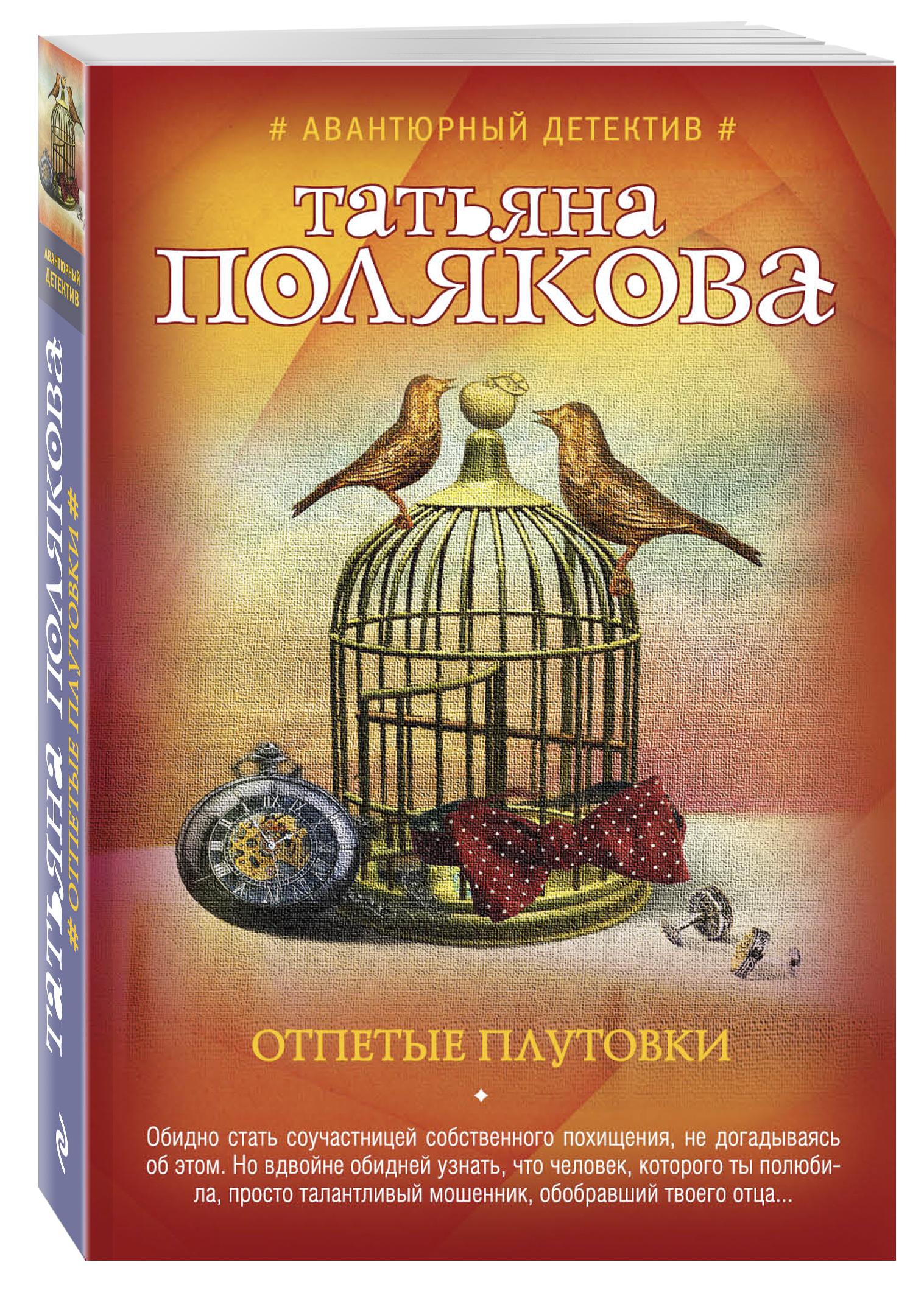 Отпетые плутовки ( Полякова Т.В.  )