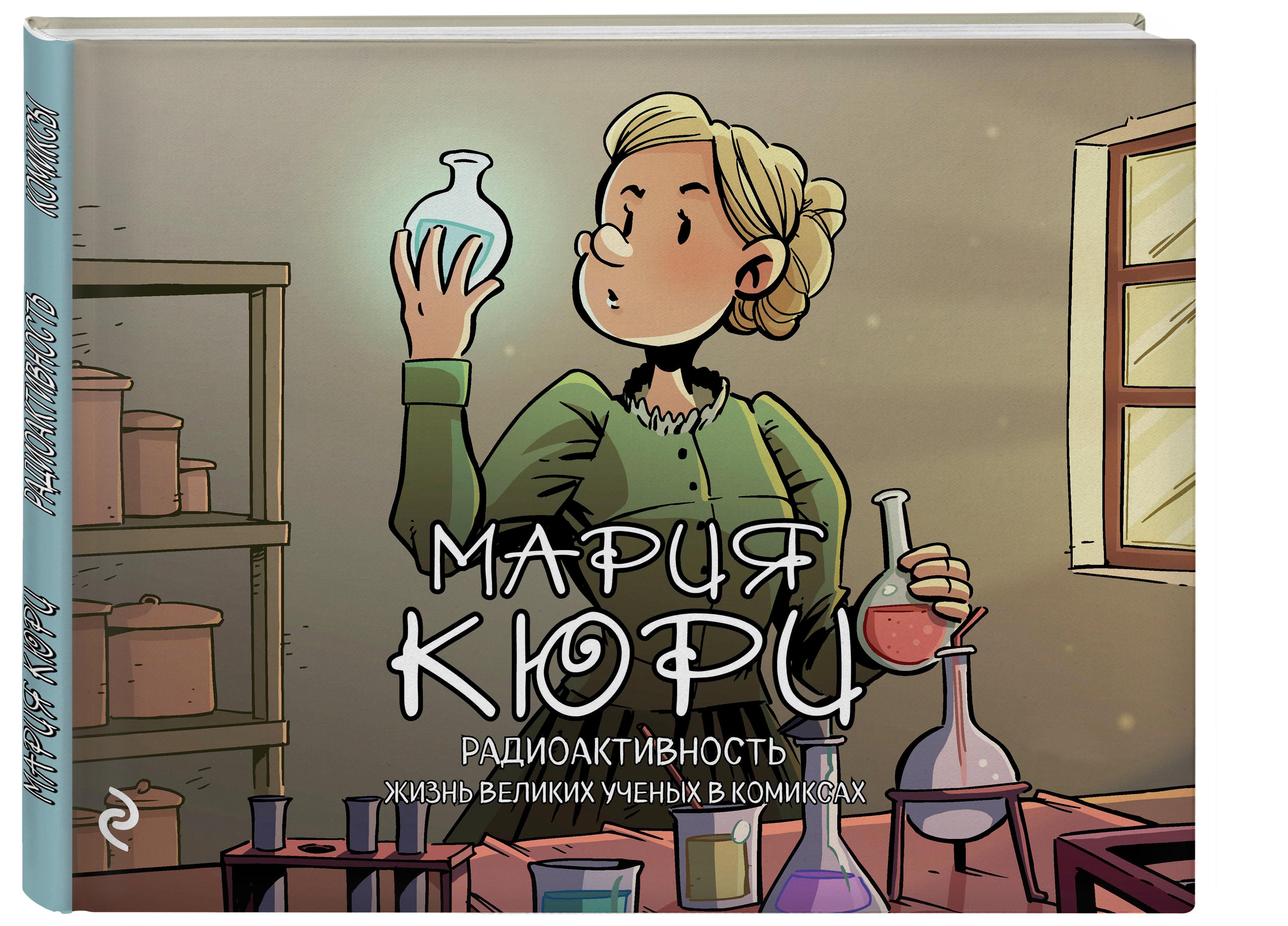 Мария Кюри. Радиоактивность ( Баярри Х.  )