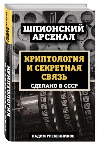 Криптология и секретная связь. Сделано в СССР Гребенников В.В.