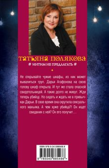Обложка сзади Интим не предлагать Татьяна Полякова