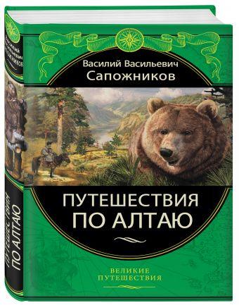 Путешествия по Алтаю