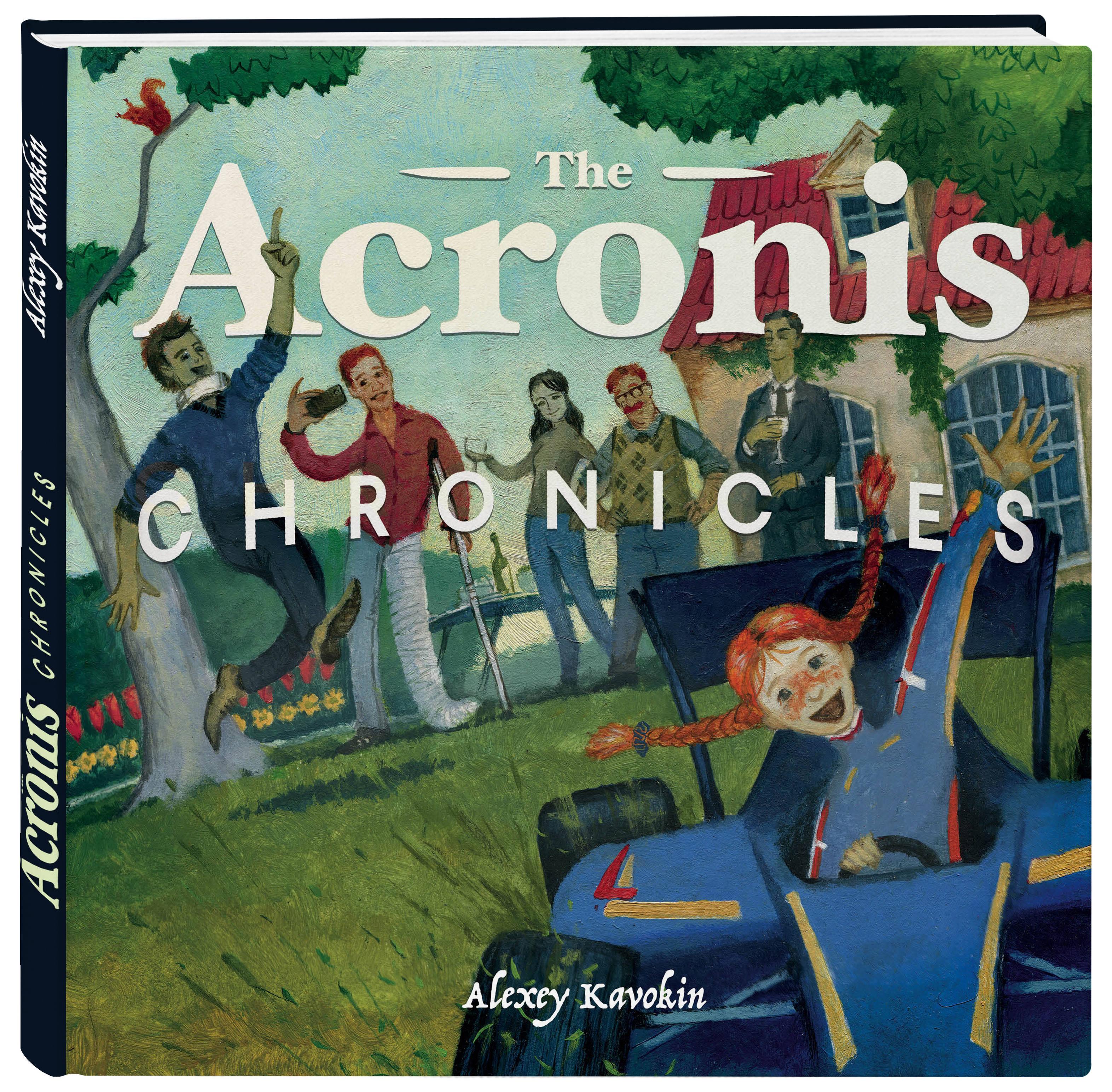 The Acronis Chronicles ( Кавокин А.В.  )