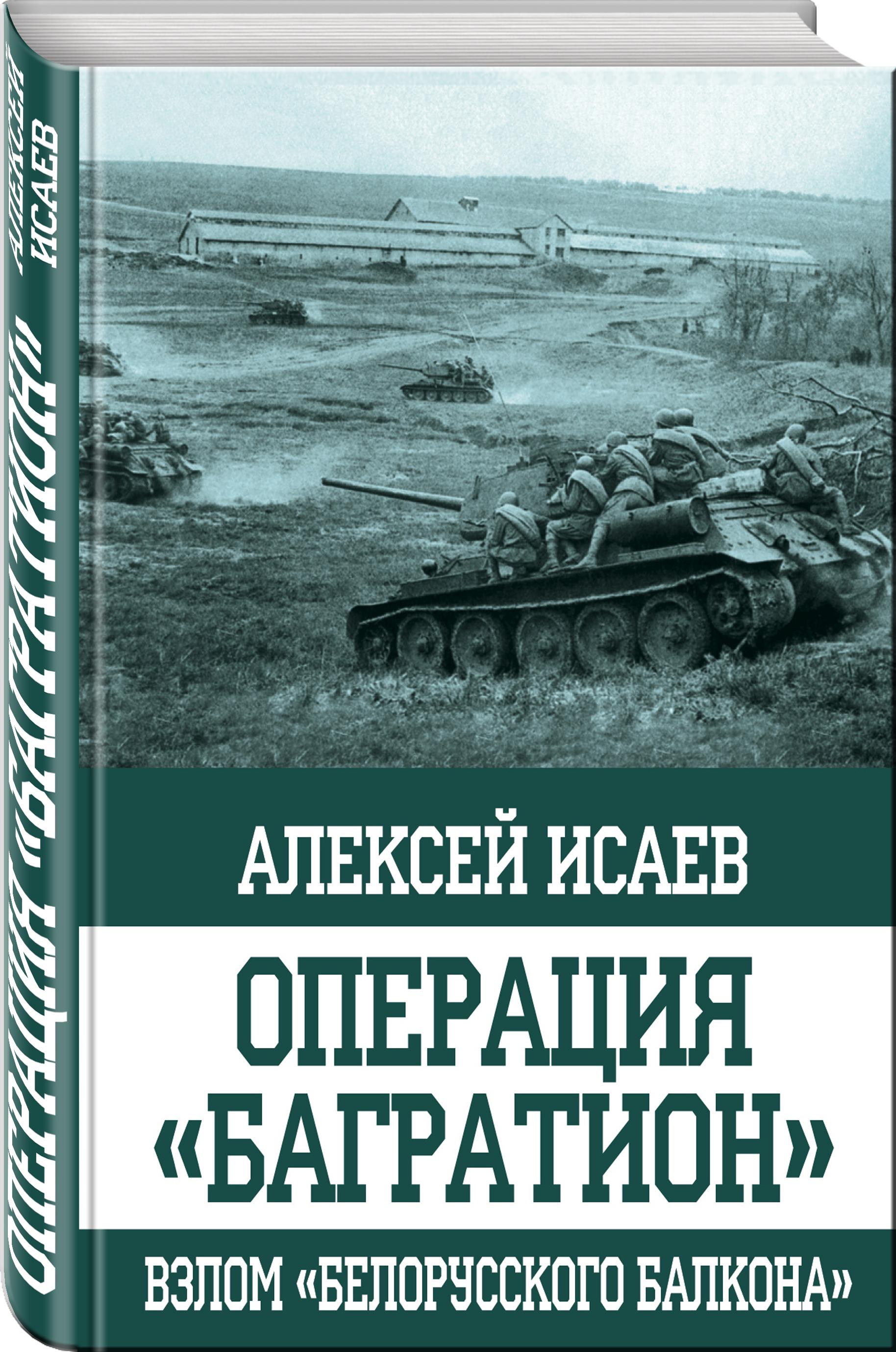 Исаев А.В. Операция Багратион. Взлом белорусского балкона операция багратион в гродно