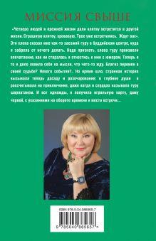 Обложка сзади Миссия свыше Татьяна Полякова