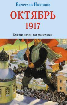 Октябрь 1917. Кто был ничем, тот станет всем