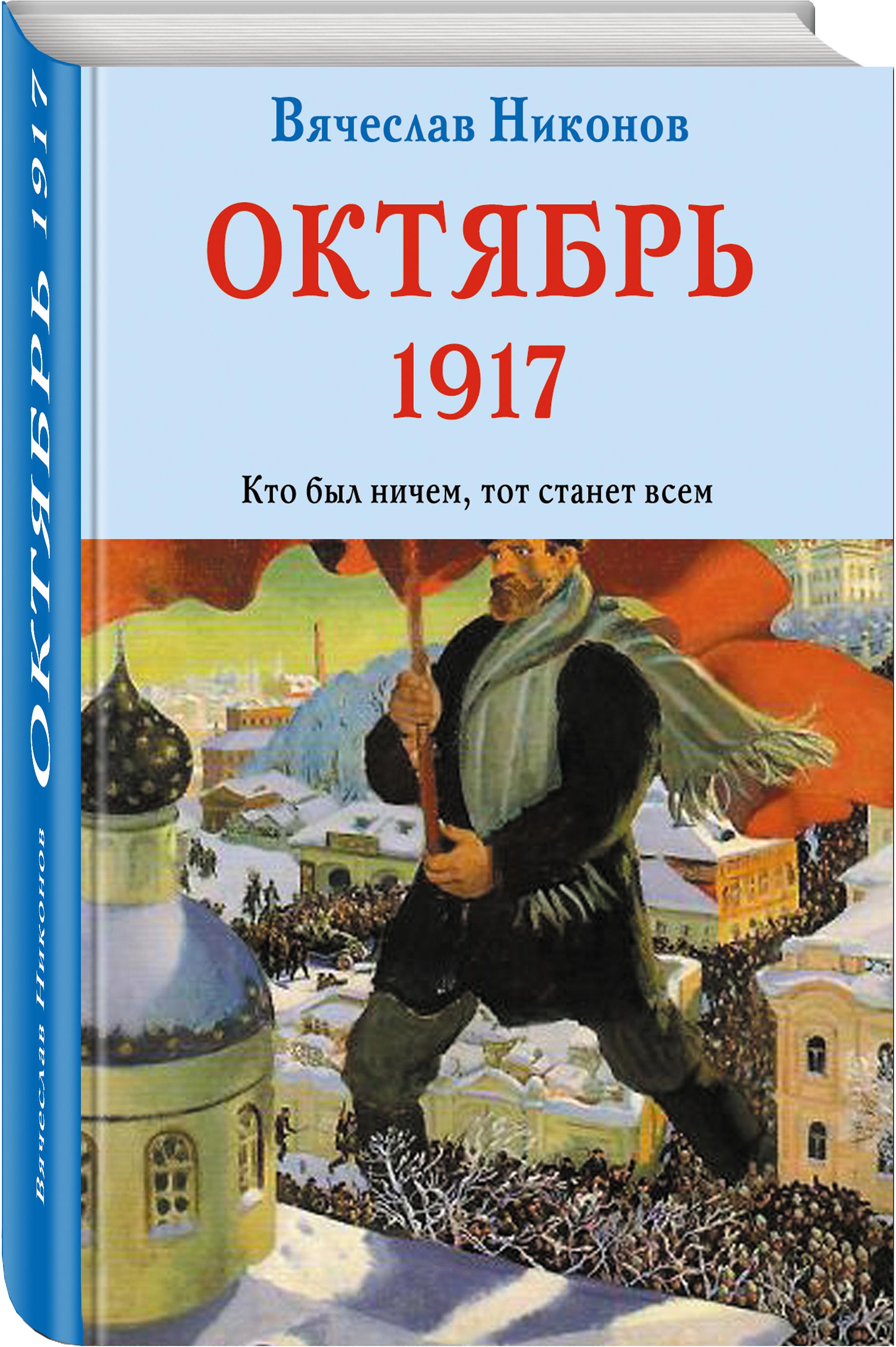 Никонов В.А. Октябрь 1917. Кто был ничем, тот станет всем мельгунов с мартовские дни 1917 года