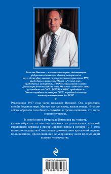 Обложка сзади Октябрь 1917. Кто был ничем, тот станет всем Вячеслав Никонов