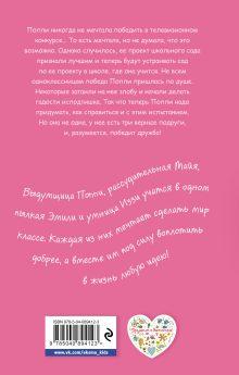 Обложка сзади Победа Поппи (выпуск 4) Холли Вебб