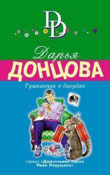 Обложка Тушканчик в бигудях Дарья Донцова