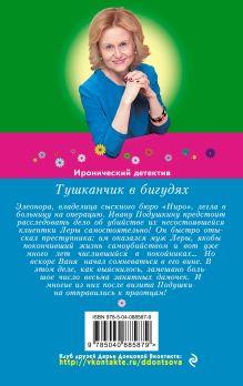 Обложка сзади Тушканчик в бигудях Дарья Донцова