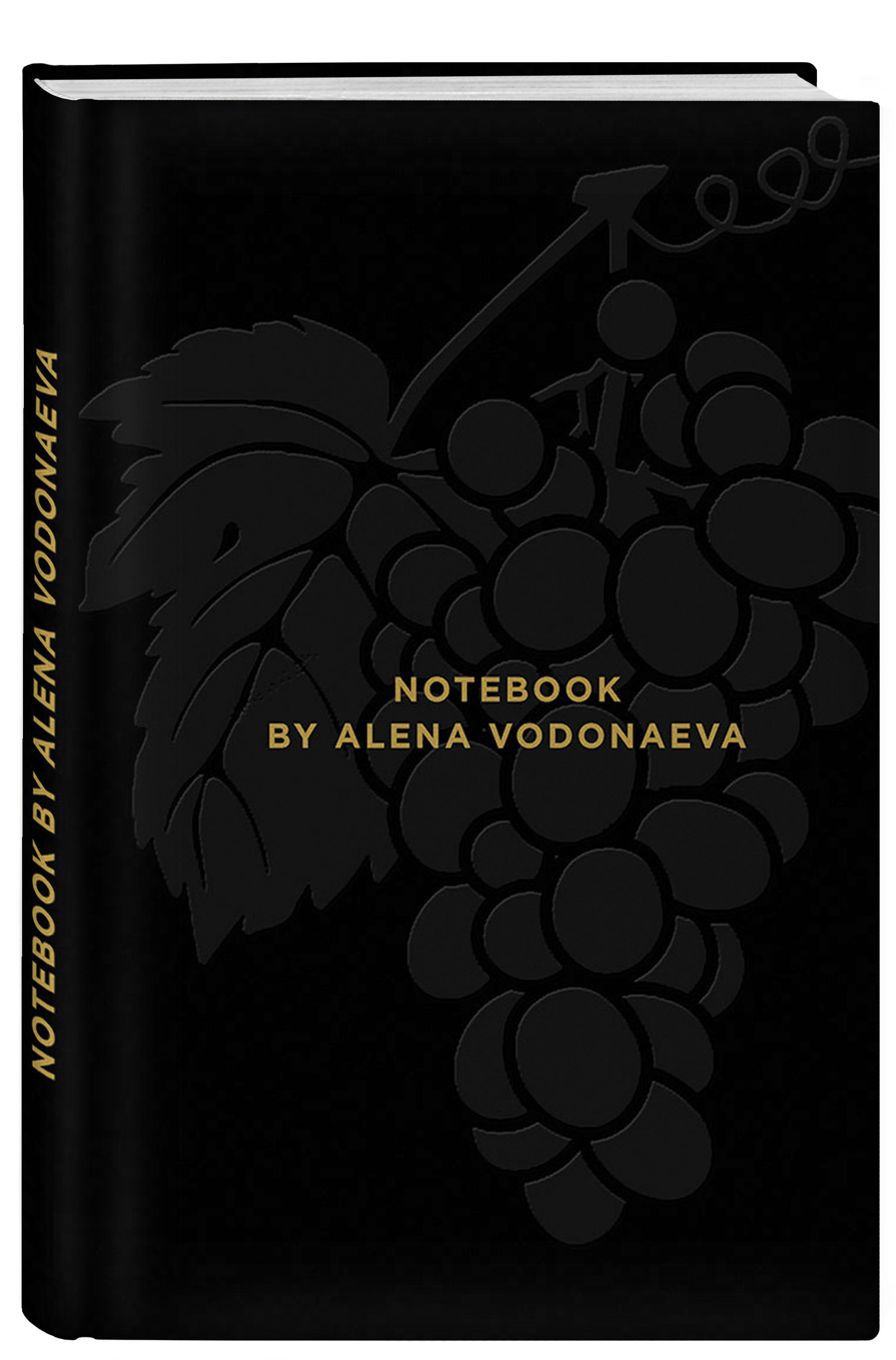 Алена Водонаева. Блокнот Beauty & Business BLACK (твердый переплет, 136x218)