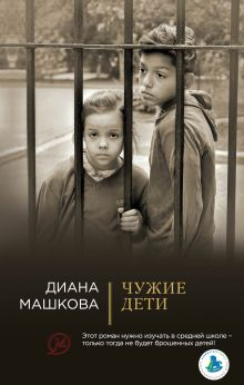 Обложка Чужие дети Диана Машкова