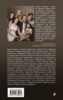 Обложка сзади Чужие дети Диана Машкова