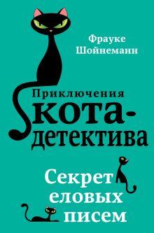 Обложка Секрет еловых писем (#2) Фрауке Шойнеманн