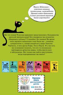 Обложка сзади Сыщик на арене (#5) Фрауке Шойнеманн