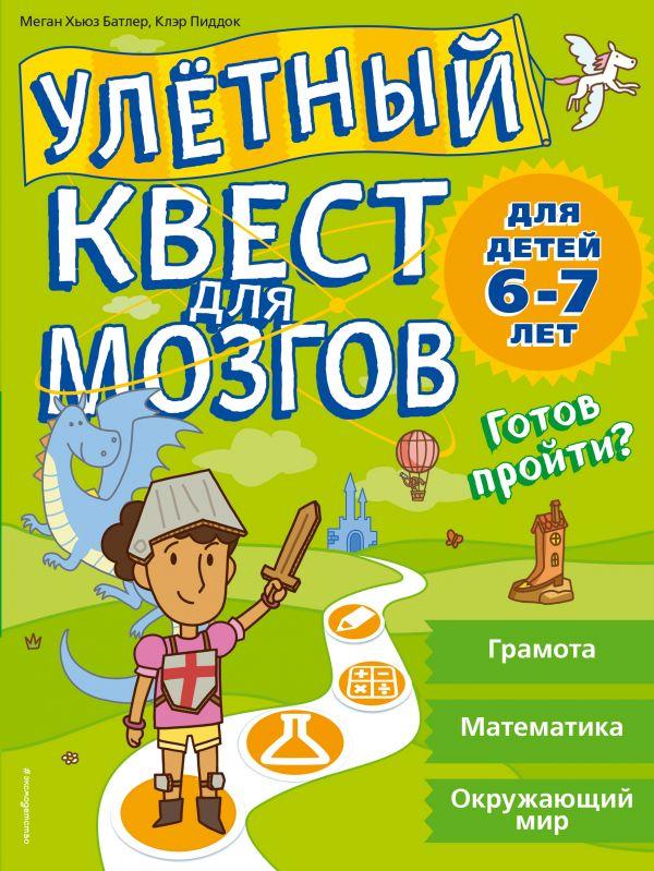 Книга Улетный квест для мозгов для детей 6 7 лет Батлер М ...
