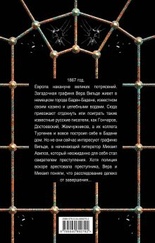 Обложка сзади Тайны Баден-Бадена Валерия Вербинина