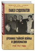 Судоплатов П.А. - Хроника тайной войны и дипломатии. 1938-1941 годы' обложка книги