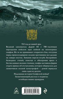 Обложка сзади Скифы Наталья Павлищева