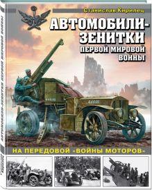 Автомобили-зенитки Первой мировой войны. На передовой «войны моторов»