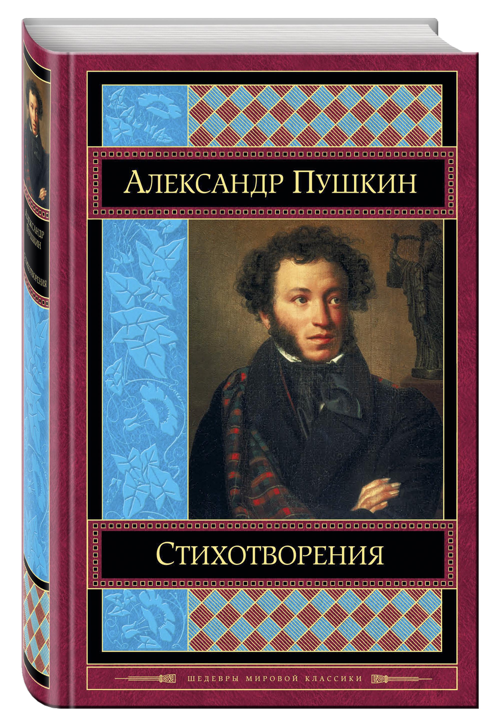 Пушкин А.С. Стихотворения в л пушкин в л пушкин стихотворения поэмы