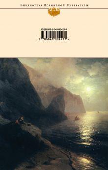 Обложка сзади Стихотворения. Сказки. Поэмы Александр Пушкин